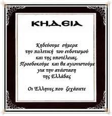 ΠΕΡΑΣΑΝ ΤΑ ΜΕΤΡΑ  ΜΕ 153 ΝΑΙ