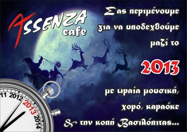 ΥΠΟΔΕΧΤΕΙΤΕ ΤΟ 2013 ΣΤΟ ASSENZA