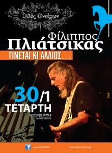 AYΡΙΟ Ο ΠΛΙΑΤΣΙΚΑΣ ΣΤΗΝ ΟΔΟ ΟΝΕΙΡΩΝ