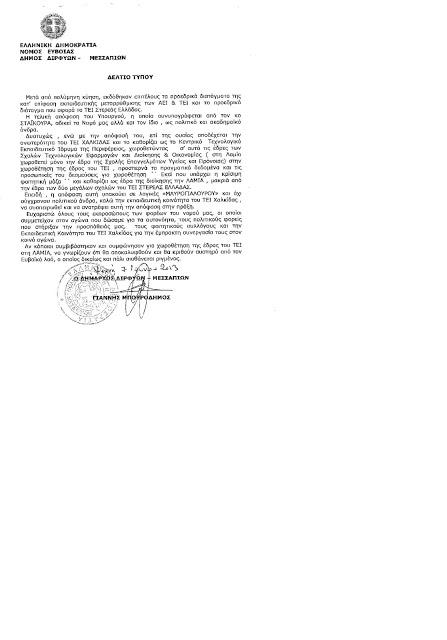 ΑΠΑΝΤΗΣΗ ΓΙΑΝΝΗ  ΜΠΟΥΡΟΔΗΜΟΥ ΣΤΟ ΠΡΟΕΔΡΙΚΟ ΔΙΑΤΑΓΜΑ