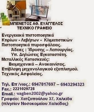 ΤΕΧΝΙΚΟ ΓΡΑΦΕΙΟ ΜΠΕΝΕΤΟΣ