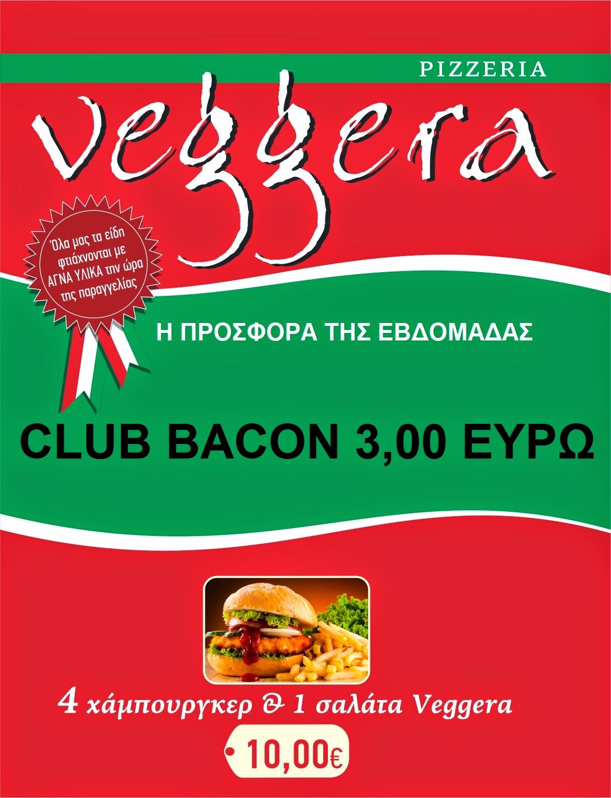 PIZZERIA VEGGERA:Η ΘΡΥΛΙΚΗ ΠΡΟΣΦΟΡΑ  ΕΒΔΟΜΑΔΑΣ ΕΠΑΝΑΛΑΜΒΑΝΕΤΑΙ: CLUB BACON    3,00 ΕΥΡΩ !