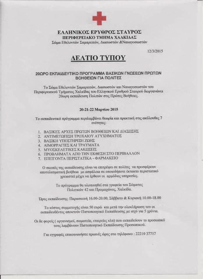 20-21-22 ΜΑΡΤΙΟΥ:ΕΚΠΑΙΔΕΥΤΙΚΟ ΠΡΟΓΡΑΜΜΑ ΒΑΣΙΚΩΝ ΓΝΩΣΕΩΝ ΠΡΩΤΩΝ ΒΟΗΘΕΙΩΝ  ΓΙΑ ΠΟΛΙΤΕΣ