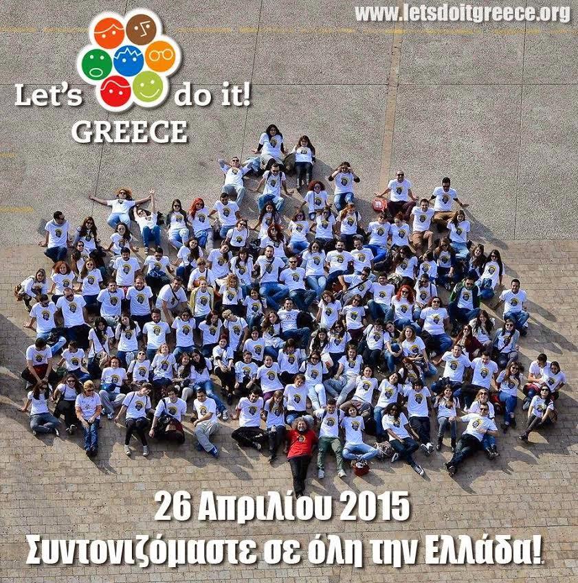 """26 ΑΠΡΙΛΙΟΥ: """"LET'S DO IT GREECE 2015"""""""