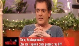 """Η ΑΠΟΚΑΛΥΨΗ ΤΟΥ ΤΑΣΟΥ ΘΕΟΔΩΡΟΠΟΥΛΟΥ ΣΤΟ FACEBOOK ΟΤΙ ΕΙΝΑΙ ΦΟΡΕΑΣ ΤΟΥ HIV ΚΑΙ Η """"ΠΡΟΧΩΡΗΜΕΝΗ"""" ΣΥΝΕΝΤΕΥΞΗ ΤΟΥ ΣΤΗΝ ΕΚΠΟΜΠΗ """"ΤΑ ΚΑΡΝΤΑΣΙΑΝΣ"""":"""" ΗΤΑΝ ΕΠΙΛΟΓΗ ΜΟΥ ΝΑ ΚΑΝΩ ΕΛΕΥΘΕΡΟ  ΣΕΞ ΜΑΖΙ ΤΟΥ  ΓΝΩΡΙΖΟΝΤΑΣ ΟΤΙ ΕΧΕΙ AIDS.ΗΘΕΛΑ ΝΑ ΕΧΩ ΟΤΙ ΕΧΕΙ !""""..."""