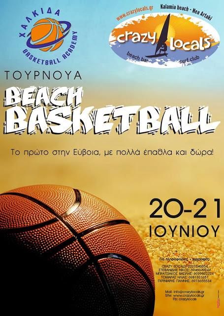 20-21 ΙΟΥΝΙΟΥ: ΤΟΥΡΝΟΥΑ BEACH BASKET ΣΤΟ CRAZY LOCALS BEACH BAR SURF CLUB