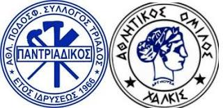 ΠΑΝΤΡΙΑΔΙΚΟΣ-ΑΟ ΧΑΛΚΙΣ 2-5
