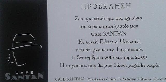CAFE SANTAN: ΠΡΟΣΚΛΗΣΗ ΣΕ ΕΓΚΑΙΝΙΑ