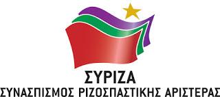 ΣΥΡΙΖΑ:ΠΡΟΣΚΛΗΣΗ ΣΕ ΠΑΡΟΥΣΙΑΣΗ ΨΗΦΟΔΕΛΤΙΟΥ