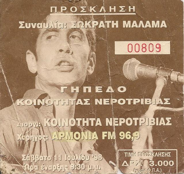 11 ΙΟΥΛΙΟΥ 1998.ΤΙΜΗ ΠΡΟΣΚΛΗΣΗΣ :ΔΡΧ 3.000 !