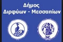 ΑΝΑΚΟΙΝΩΣΗ: ΔΗΜΙΟΥΡΓΙΑ ΝΕΟΥ ΤΜΗΜΑΤΟΣ ΚΔΒΜ ΔΙΡΦΥΩΝ-ΜΕΣΣΑΠΙΩΝ