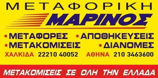 Κεντρική MARINOS signsDOK 4 2 1  Κεντρική MARINOS signsDOK 4 2 1