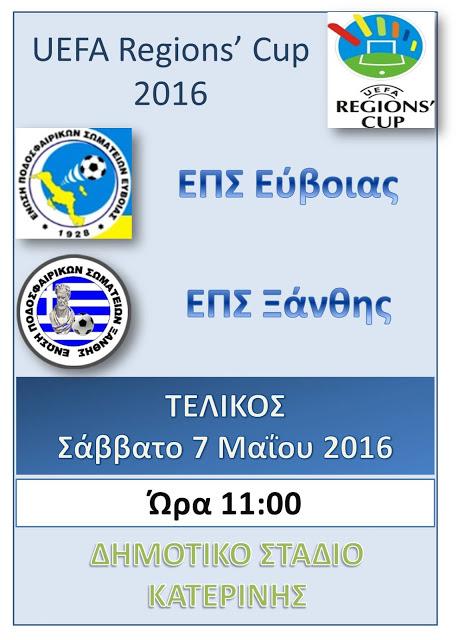 ΤΕΛΙΚΟΣ UEFA REGIONS CUP: ΕΠΣ ΕΥΒΟΙΑΣ-ΕΠΣ ΞΑΝΘΗΣ