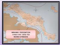 ΜΝΗΜΗ ΠΕΣΟΝΤΩΝ 1940-41 ΑΠΟ ΤΟ Ν.ΕΥΒΟΙΑΣ
