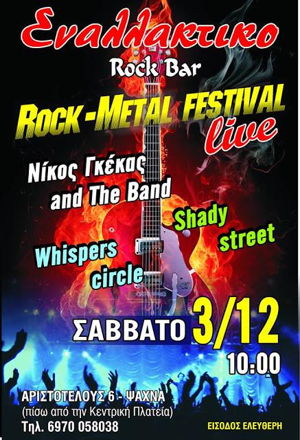 """ΣΑΒΒΑΤΟ 3 ΔΕΚΕΜΒΡΙΟΥ: """"ROCK-METAL FESTIVAL""""  ΣΤΟ ROCK BAR ΕΝΑΛΛΑΚΤΙΚΟ"""