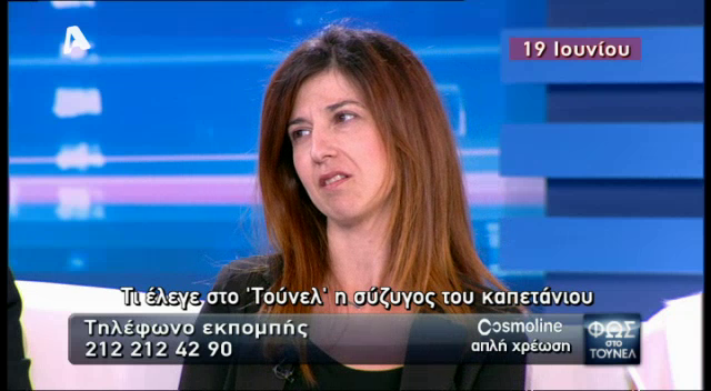 Δείτε πώς γέλαγε η «μαύρη χήρα» Δήμητρα Βούλγαρη στα διαλείμματα της Νικολούλη..