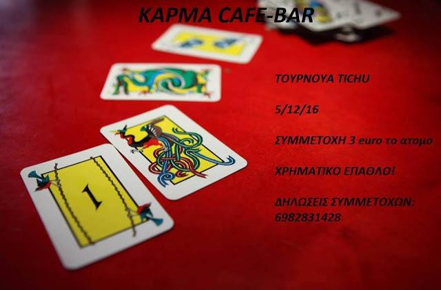 KARMA CAFE BAR: ΤΟΥΡΝΟΥΑ TICHU ΑΠΟ ΔΕΥΤΕΡΑ 5 ΔΕΚΕΜΒΡΙΟΥ ΜΕ ΧΡΗΜΑΤΙΚΑ ΕΠΑΘΛΑ ΚΑΙ ΔΩΡΑ  ΓΙΑ ΤΟΥΣ ΝΙΚΗΤΕΣ !