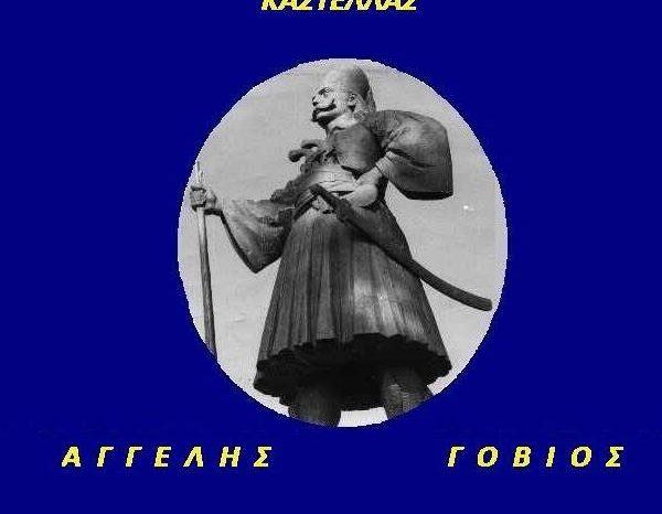 Εκπολιτιστικός και μορφωτικός σύλλογος Καστέλλας Αγγελής Γοβιός: Ανακοίνωση