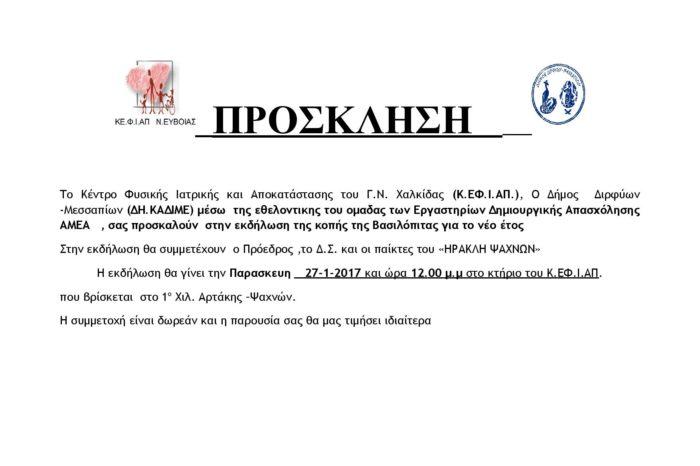 ΔΗΚΑΔΙΜΕ - Εκδήλωση κοπής πίτας στο κτήριο ΚΕ.Φ.Ι.ΑΠ. (Παρασκευή, 27-1-2017, 12:00)