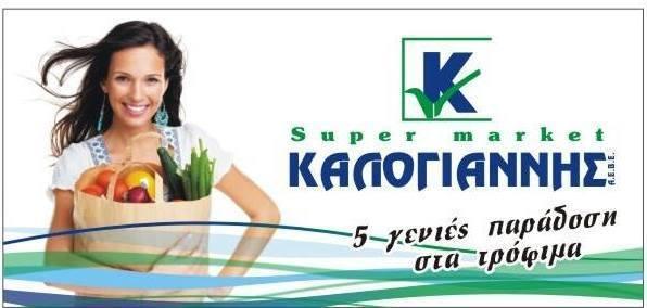 Κεντρική kalogiannis2  Κεντρική kalogiannis2