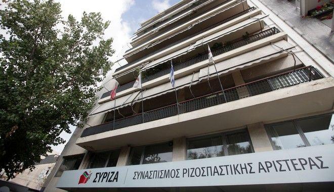 Φάκελος με ύποπτη σκόνη στα γραφεία του ΣΥΡΙΖΑ