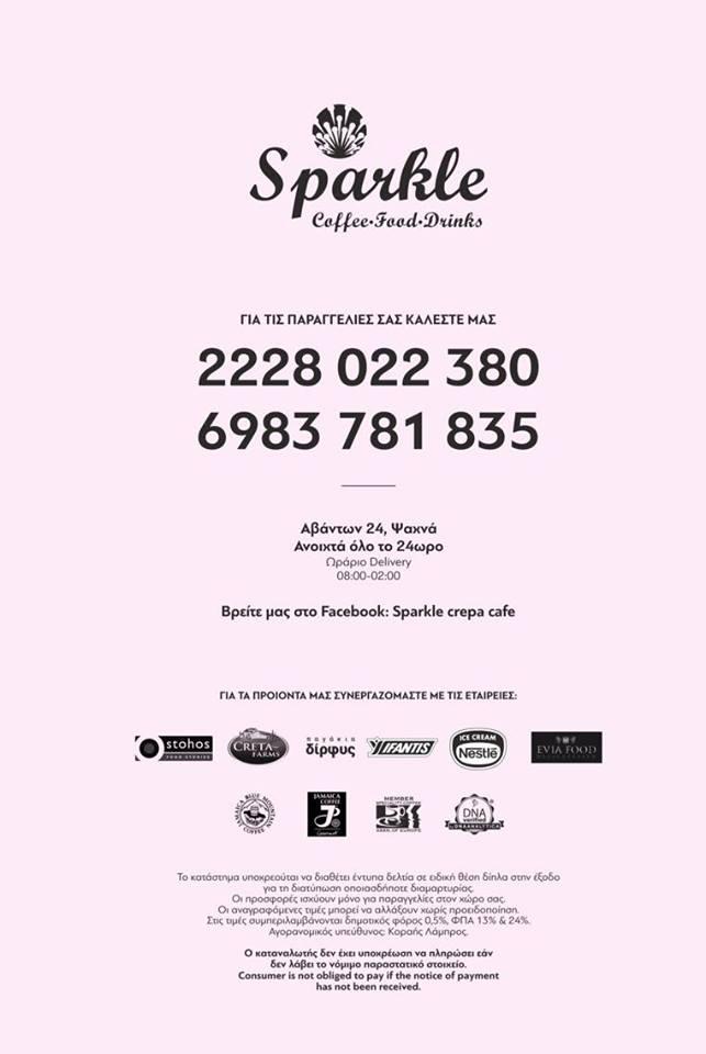 Creperie-cafe SPARKLE : «Κάθε λαχταριστή σου επιθυμία...εδώ στην κάνουμε πραγματικότητα ! » (Αβάντων 24 Ψαχνά Ευβοίας) 16522654 1211493165565788 610386309 n
