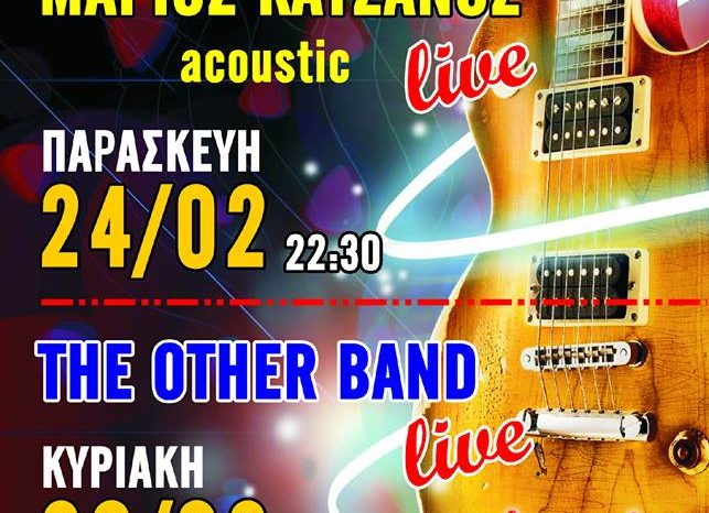 Rock bar «Εναλλακτικό»: Εορταστικό διήμερο με Μάριο Κατσάνο και «The other band» !
