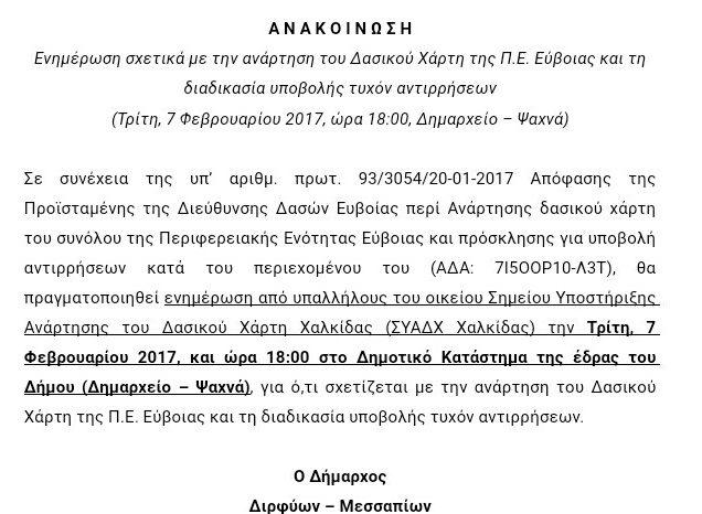 Ενημέρωση σχετικά με την ανάρτηση του Δασικού Χάρτη της Π.Ε. Εύβοιας και τη διαδικασία υποβολής τυχόν αντιρρήσεων (Τρίτη, 7 Φεβρουαρίου 2017, ώρα 18:00, Δημαρχείο – Ψαχνά)
