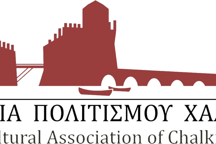 Εταιρία Πολιτισμού Χαλκίδας: Πρόσκληση σε κοπή πρωτοχρονιάτικης πίτας (Τετάρτη 8 Φεβρουαρίου)