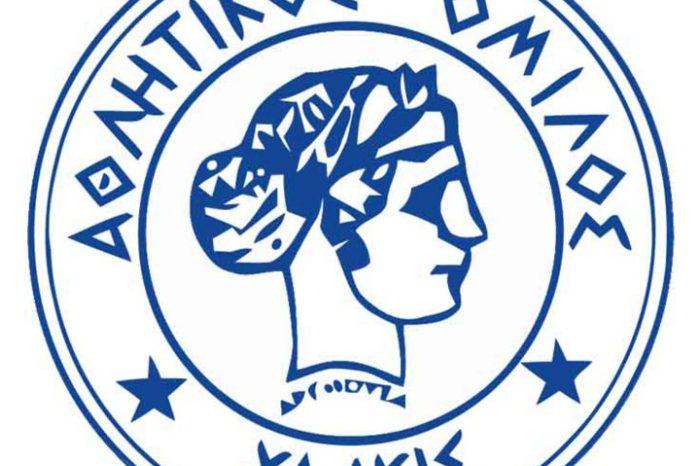 AO Χαλκίς: Ανακοίνωση λαχειοφόρου αγοράς