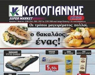 Super market ΚΑΛΟΓΙΑΝΝΗΣ: Δείτε τις super προσφορές που ξεκινούν από αύριο Τρίτη 21 Μαρτίου !
