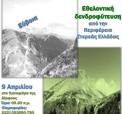 Εθελοντική δενδροφύτευση από την Περιφέρεια Στερεάς Ελλάδας στην Δίρφυ (Κυριακή 9 Απριλίου)