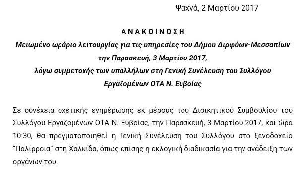 Μειωμένο ωράριο υπηρεσιών Δήμου Διρφύων Μεσσαπίων αύριο Παρασκευή 3 Μαρτίου (Ανακοίνωση)