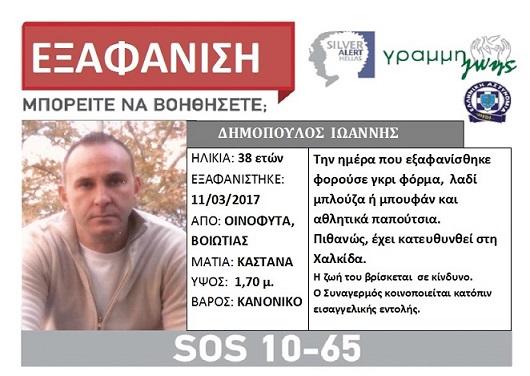 Silver alert για την εξαφάνιση του 38χρονου Γιάννη Δημόπουλου από τα Οινόφυτα.Αγνοείται από την περασμένη Παρασκευή (video)