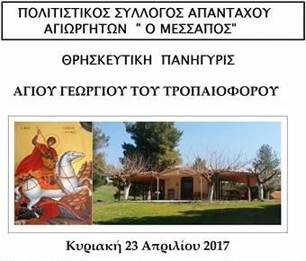 Θρησκευτική πανήγυρις του  Αγίου Γεωργίου του Τροπαιοφόρου (Τριάδα Κυριακή 23 Απριλίου 2017)