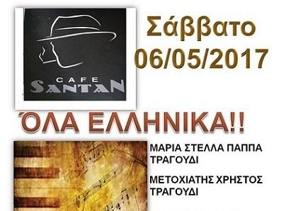 Σάββατο 6 Μαίου: «Όλα Ελληνικά» στο Cafe Santan !