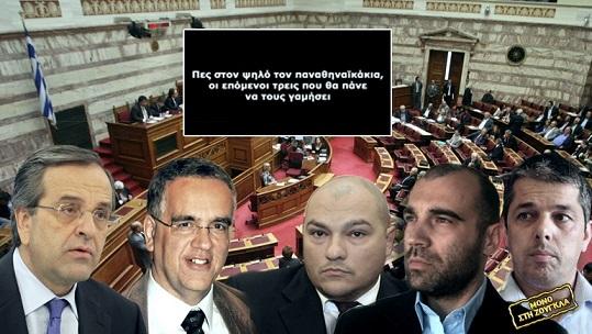 Στη Βουλή η υπόθεση Σαμαρά-Ντογιάκου για τον «Παναθηναϊκάκια»