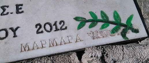 Σφυριά καλέμια και σχέδια με μπογιές στο μάρμαρο του μνημείου της «Στέρνας Πανού»