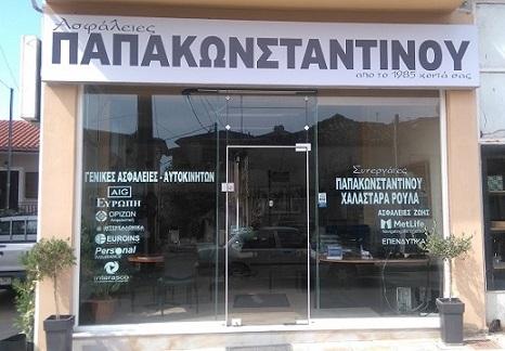 Ασφάλειες Παπακωνσταντίνου:«Ενώσαμε την εμπειρία μας για το συμφέρον του πελάτη»