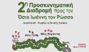 2η Προσκυνηματική Διαδρομή προς τον Όσιο Ιωάννη τον Ρώσσο (21/5/2017 - Δηλώσεις Συμμετοχής έως 19/5/2017)