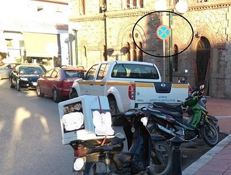 Ψαχνά: Αυτοκίνητο του Δήμου μαζί με μηχανάκια παρκαρισμένα κάτω από το απαγορευτικό