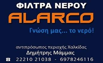 Φίλτρα νερού αντίστροφης όσμωσης «Alarco gravity» : Τώρα η πιο αξιόπιστη λύση και η πιο εξελιγμένη συσκευή καθαρισμού νερού και στην Χαλκίδα ! card 2