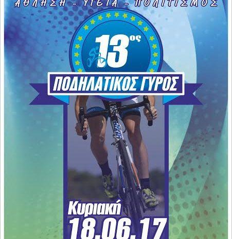 Αναβάλλεται ο 13ος ποδηλατικός γύρος των Ψαχνών