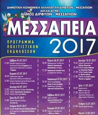 Πρόγραμμα Πολιτιστικών εκδηλώσεων  «Mεσσάπεια 2017»