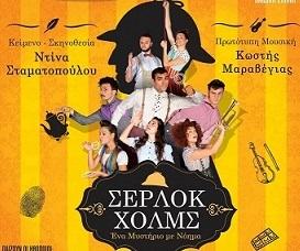 Η θεατρική παράσταση «Σέρλοκ Χολμς - Ένα Μυστήριο με Νόημα» την Κυριακή 16 Ιουλίου στο θέατρο «Ορέστη Μακρή» στην Χαλκίδα. (Χορηγός επικοινωνίας το Psaxna.gr)