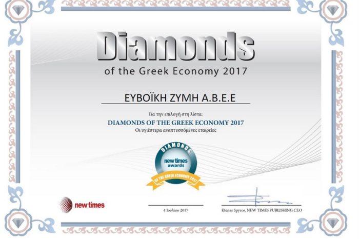 Η  Ζύμη Ψαχνών  στα «Διαμάντια» της....Ελληνικής Οικονομίας !