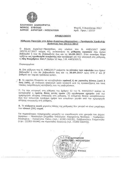 Ρύθμιση οφειλών στον Δήμο Διρφύων Μεσσαπίων (προθεσμία υποβολής αιτήσεων εώς 30/11/17) 1 6