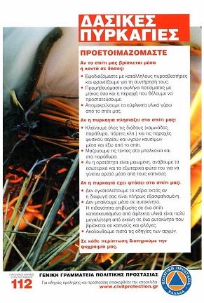 Η Γενική Γραμματεία Πολιτικής Προστασίας προειδοποιεί: «Aυξημένος ο κίνδυνος πυρκαγιάς στην Έυβοια».Τι πρέπει να γνωρίζουν οι πολίτες 2