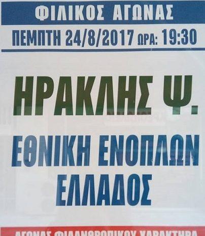 Hρακλής Ψαχνών-Εθνική ενόπλων δυνάμεων Ελλάδος