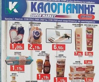 Super market Καλογιάννης:Δείτε τις νέες «super υπερπροσφορές» !